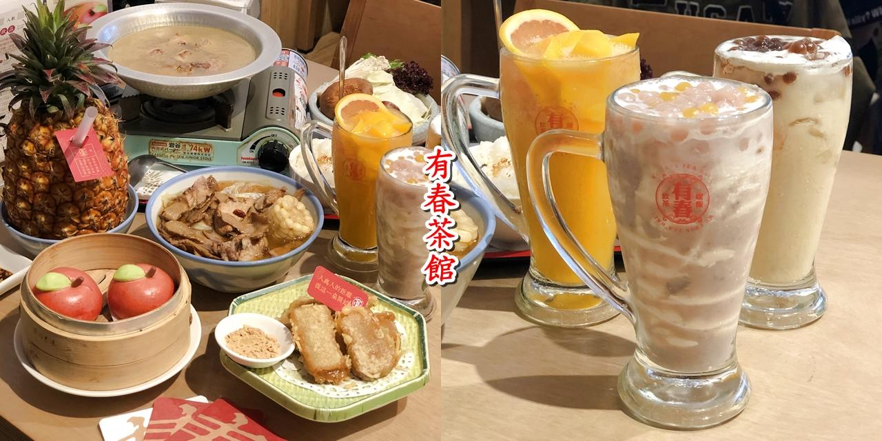 【台中美食】台中人氣爆棚的美味餐廳《有春茶館》必點可愛的芋見小蘋果 |台中聚餐| |午餐推薦| |火車站美食|
