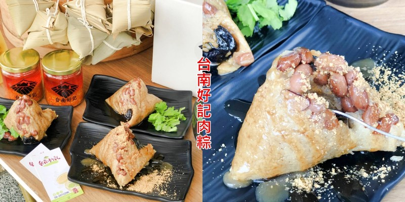 【台南美食】Google 評論高達4.8顆星的粽子《台南好記肉粽》端午節熱烈預購中~