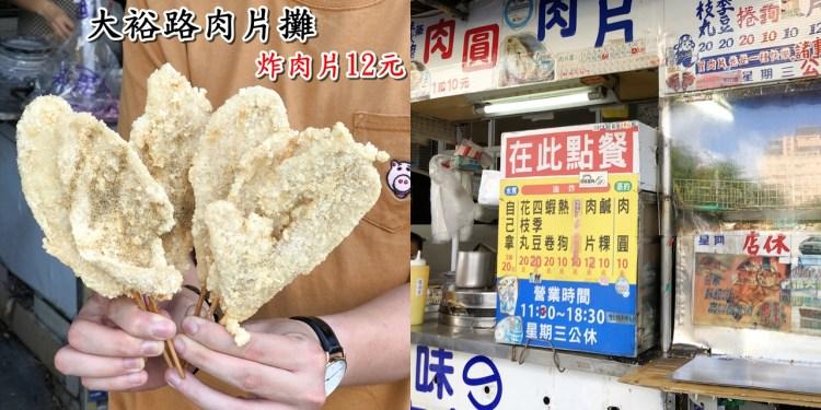 【高雄美食】銅板價皮脆涮嘴的炸肉片在這裡《大裕路肉片攤》|巷弄美食| |高雄小吃| |IG打卡|