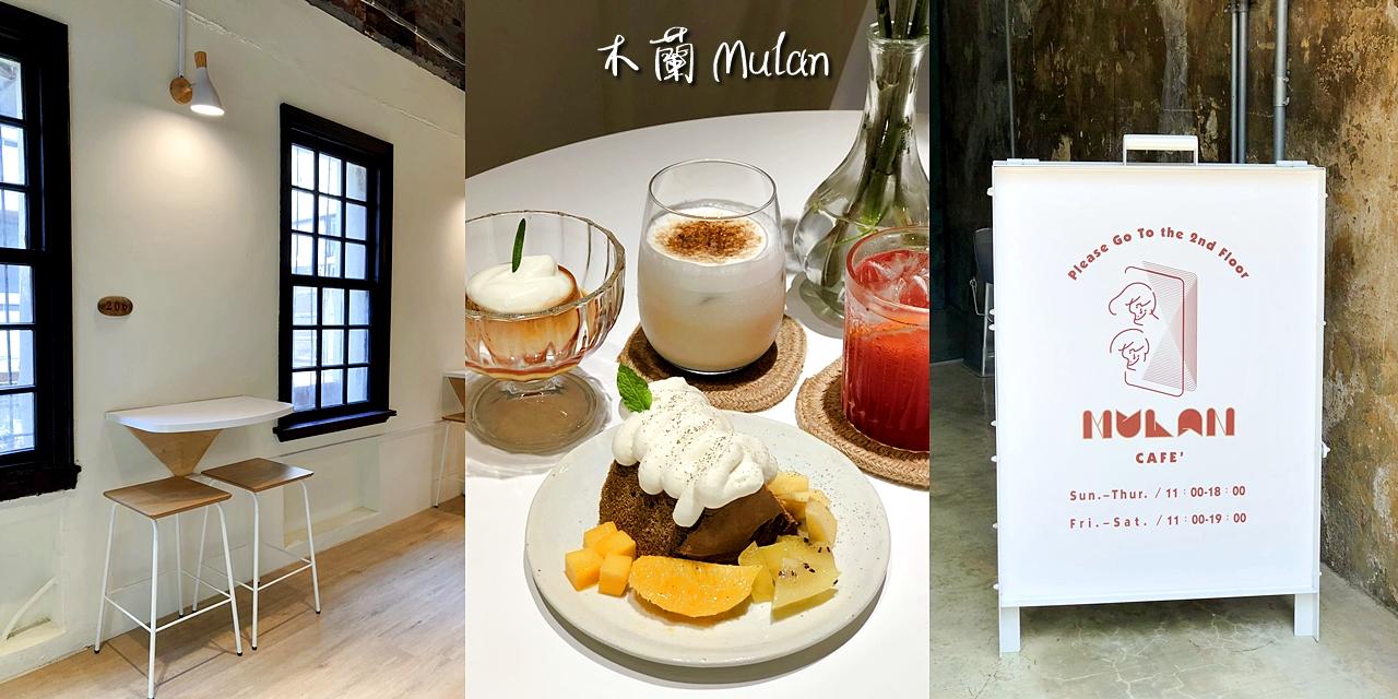 【台南美食】新店報報!!!隱藏在老房子二樓的文青咖啡店《木蘭 Mulan》 |下午茶推薦| |信義街美食| |台南咖啡店|