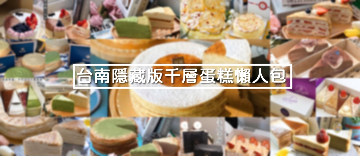 《台南隱藏版千層蛋糕懶人包》