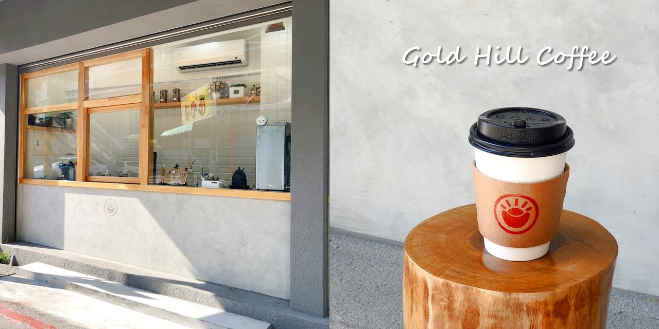 【台南美食】新店報報!!!型男手沖咖啡外帶吧《Gold Hill Coffee》推推冰拿鐵 |下午茶推薦| |金華路美食| |台南咖啡店|