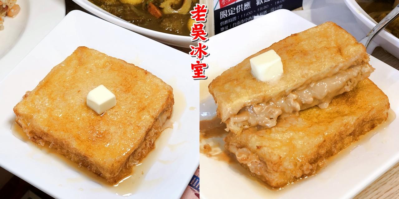 【台南美食】超邪惡爆漿西多士激推~《老吳冰室》香港傳統糖水只有這裡吃得到 |港式餐廳| |中西區美食| |新光三越|