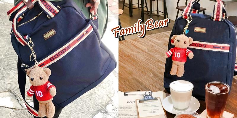 【背包分享】超大容量!!!什麼都能裝根本百寶袋,還有可愛的小熊吊飾,GOODS包包 品牌正品《FamilyBear》丹寧藍織帶運動風手提後背包 |背包推薦| |文末有粉絲優惠折扣碼|