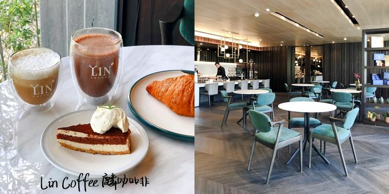 【台南美食】新店報報!!!位於豪宅旁的質感咖啡廳《Lin Coffee 麟咖啡》上揚國際老闆的咖啡品牌 |IG打卡| |台南咖啡店| |東區美食|