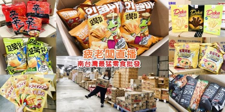 【嘉義景點】南臺灣最猛零食批發倉庫《疲老闆直播》超多進口零食讓你買到不想回家!  烏龜餅乾   餅乾零食批發   嘉義旅遊 