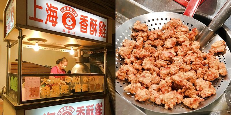 【台南美食】隱藏在巷弄內的美味香酥雞《上海香酥雞》 |台南香酥雞| |小吃推薦| |文賢路美食|