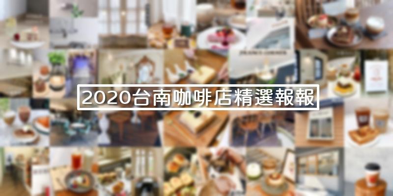 【台南美食】IG熱門打卡點,2020台南咖啡店精選報報!!! 排隊美食   台南咖啡店   台南甜點 – 持續增加中!!! (07/19更新)