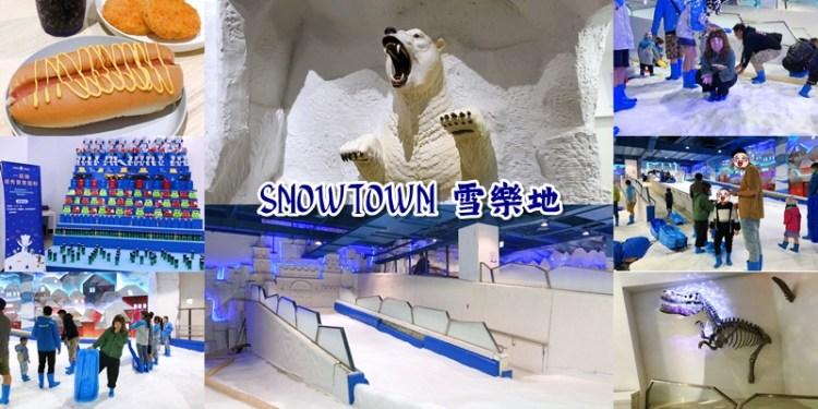 【台中景點】暑假超夯景點,一起來打雪仗吧!!!全台唯一室內恆溫雪場《SNOWTOWN 雪樂地》07/15-08/31使用振興三倍券享門票6折起 |文末有粉絲優惠| |MITSUIOUTLETPARK台中港摩天輪||台中旅遊| |熱門景點|
