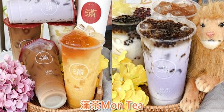 【台南美食】八月限定飲品QQ鮮奶茶只要39元!!!《滿茶Mon Tea大橋店》珍珠免費加!!!有夠佛心~ 胖胖杯讓你清涼過暑假 |永康飲料店| |大橋美食| |台南飲料推薦|