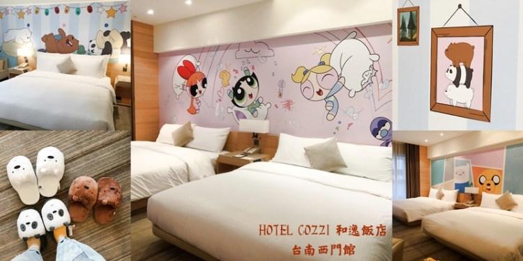 【台南住宿】全台唯一卡通頻道住宿!!!《HOTEL COZZI 和逸飯店•台南西門館》讓你萌翻整個夏天 |親子旅行| |台南旅遊| |台南飯店|