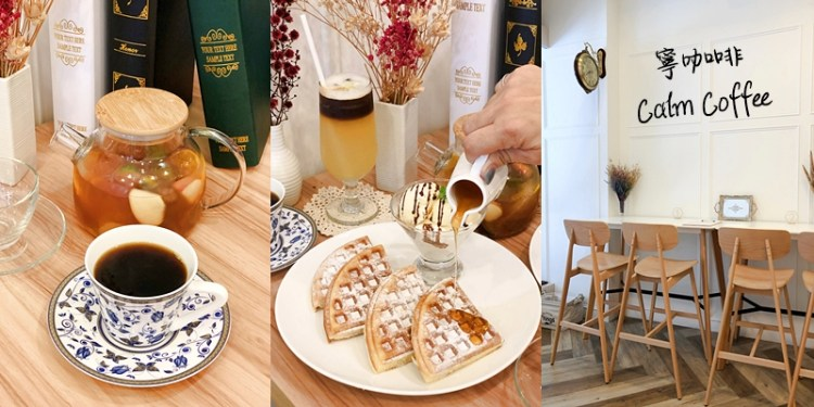 【台南美食】來場老式建築、英式風格的下午茶吧!!!《寧 咖啡 Calm Coffee》手沖咖啡好優質 |IG打卡| |赤崁樓美食| |台南咖啡店|