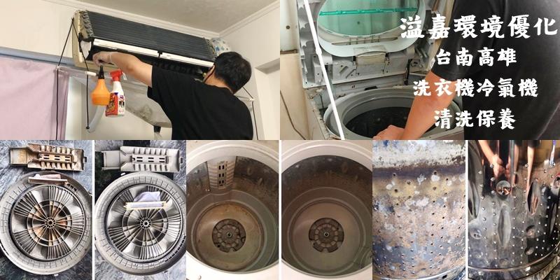 【台南清潔推薦】台南、高雄洗衣機冷氣機清洗保養《溢嘉環境優化》 |居家清潔| |年終大掃除| |洗衣機清潔|