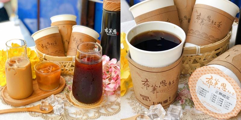 【台南美食】新品上市,蝦咪?二十八歲紅茶第二杯只要8元!!!趕快來看優惠方案《布萊恩紅茶》|台南紅茶專賣| |正興街美食| |中西區美食|