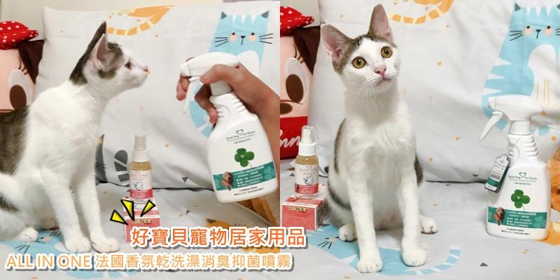 【寵物用品推薦】只要一瓶就能搞定所有萌寵清潔問題《ALL IN ONE 法國香氛乾洗澡消臭抑菌噴霧》|好寶貝寵物居家用品| |寵物乾洗澡|