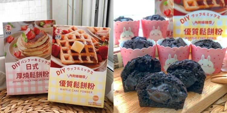 【小廚娘-分享】「買日正,回家煮,好潮」《日正鬆餅粉》也可以做出療癒爆漿巧克力杯子蛋糕 |日正食品| |烘焙料理|