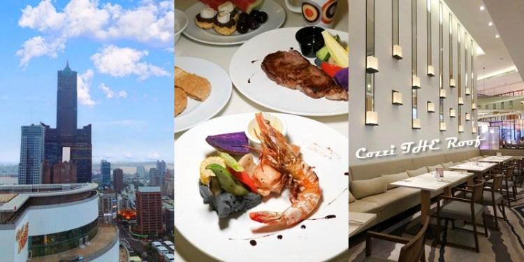 【高雄美食】270°高空景觀餐廳!!!海陸主餐3選2超值優惠65折起《Cozzi THE Roof》HOTEL COZZI 和逸飯店•高雄中山館 |飯店美食| |高雄餐廳| |IG打卡|
