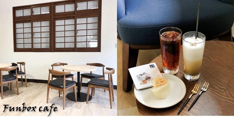 【台南美食】知名鳳梨酥品牌開咖啡店啦《鳳盒子Café》就隱身在南一中展示廳內 |台南咖啡店| |巷弄美食| |台南一中|