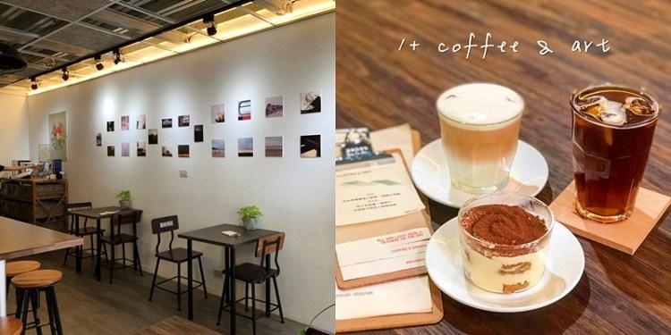 【台南美食】酒香濃厚的大人味提拉米蘇伴你度過美好的午後《一家咖啡 1+ Coffee & Art》  台南甜點   下午茶推薦 