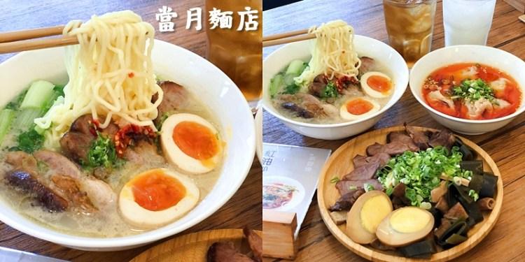 【台南美食】文青風麵店!!!叉燒雞湯麵暖心上市《當月麵店》|東區美食| |台南麵店| |成大商圈|