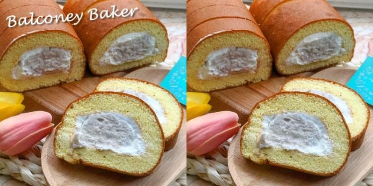 【台南美食】隱藏版甜點,芋泥生乳捲也太好吃!!!《小陽台balconey Baker》 |台南甜點| |台南下午茶| |台南生乳捲|