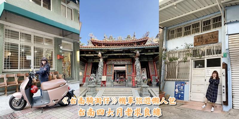 【台南旅遊】台南四大月老求良緣不藏私大公開《台南騎淘仔》機車旅遊懶人包 |途你旅遊護照| |台南景點|