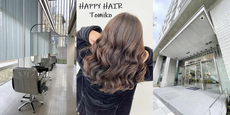 【台南髮廊推薦】隱身在豪宅裏頭的高質感髮廊《HAPPY HAIR 台南新天地》髮型師Tomiko |台南染髮| |中西區髮廊| |台南新天地|