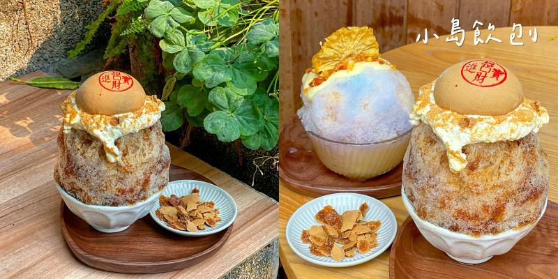 【台南美食】隱藏在安平巷弄民宿內的日式刨冰《小島飲刨》漁光島藝術節 |安平美食| |台南冰店| |台南甜點|