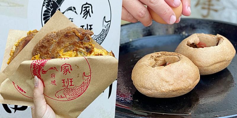 【台南美食】台南傳統好滋味!「月內餅」加起司創意新吃法《榮家班》  中西區美食   台南小吃   台南甜點 