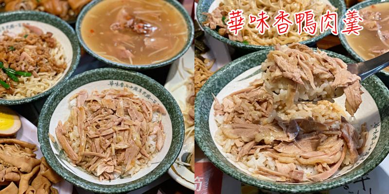 【台南美食】全台灣最老鴨肉羹品牌,新營在地80年的好味道!《華味香鴨肉羹》 |新營美食| |台南小吃| |台南午餐|