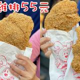 【台南美食】一開攤就暴風式排隊!比臉還大的炸雞排只要55元!雞脖子10元!雞翅15元佛心價《小蜜蜂炸雞》 |台南鹹食| |南區美食| |黃昏市場|