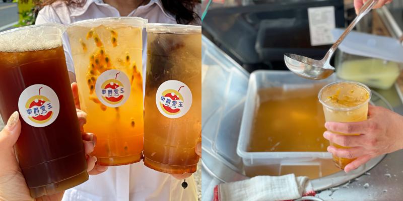 【台南美食】這家愛玉好多口味!來一杯酸甜的手工愛玉吧《樂爵愛玉》 |台南下午茶| |小吃推薦|
