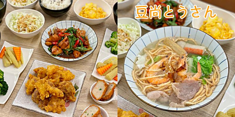 【台南美食】用心實在的中、日式定食美味小餐館《豆尚とうさん》 |中西區美食| |台南晚餐|