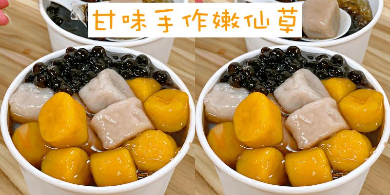 【台南美食】南台灣巨無霸大芋圓在這裡!夏天必吃清涼嫩仙草~《新孝路甘味手作嫰仙草》 |中西區美食| |台南晚餐|