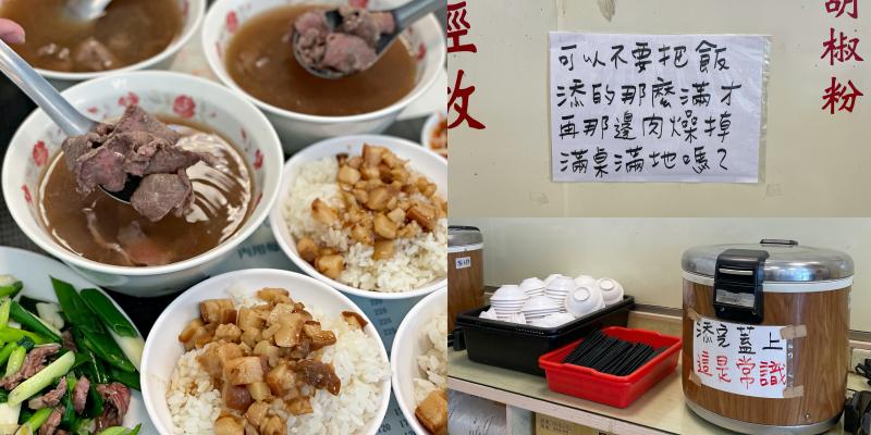 【台南美食】老闆在說你有沒有在聽?!台南標語最多的牛肉湯《佳里阿安牛肉湯》一起來當乖寶寶 |佳里美食| |台南小吃| |台南牛肉湯|
