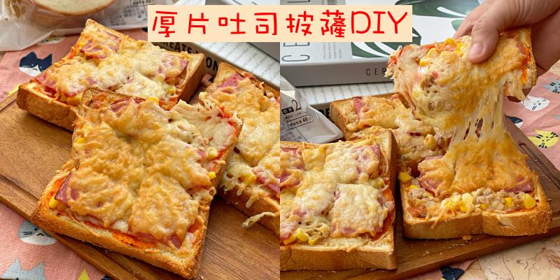 【小廚娘時間】防疫在家煮什麼才好?小朋友也會做的美味披薩《厚片吐司披薩》15分鐘輕鬆搞定! |防疫新生活| |鮪魚厚片吐司披薩|