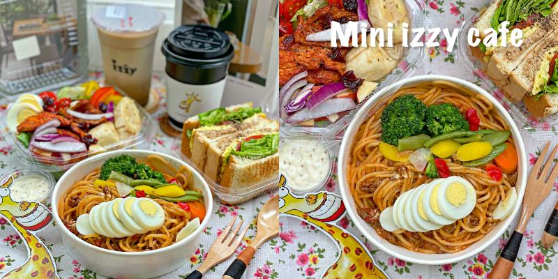 【防疫期間外帶外送美食推薦】手指動一動美味咖啡輕食到你家!推推清爽沙拉~《Mini izzy cafe 中華店》長頸鹿咖啡 |台南咖啡店| |輕食推薦| |東區美食|