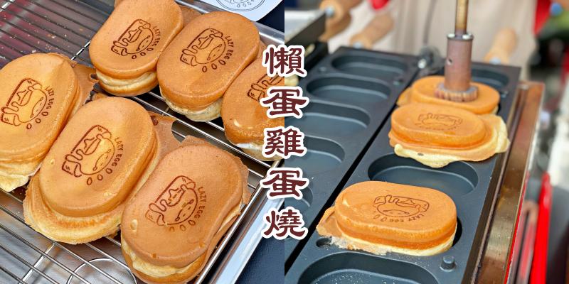 【台南美食】雞蛋燒生力軍再一家!可愛懶蛋logo真是令人融化啊~《懶蛋雞蛋燒》  台南雞蛋糕   小北商場   北區美食 