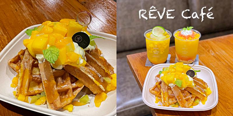 【台南美食】芒果全明星會!連續16天買飲料就送「超級芒果冰淇淋麻糬鬆餅」《RÊVE Café 黑浮咖啡》 |台南甜點| |安平美食| |台南外帶|