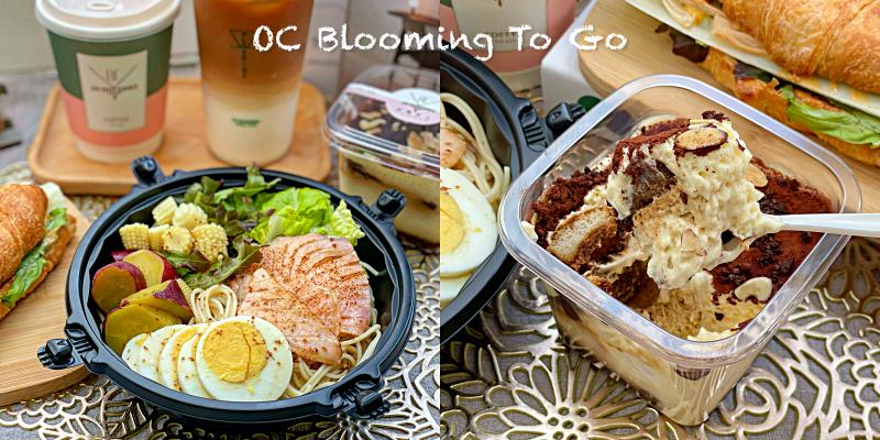 【防疫期間外帶外送美食推薦】炎炎夏日就是要吃清爽冷麵!這家提拉米蘇也好好吃~《好喝至上OC Blooming To Go》|外帶推薦| |台南咖啡店| |網美景點|