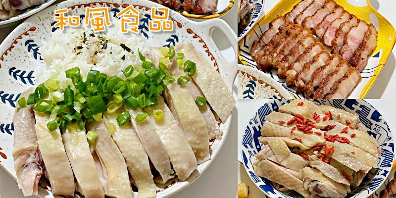 【宅配美食】懶人福音!油蔥雞只要退冰就可以直接吃好方便《和風食品》 宅配團購   油雞推薦   網購美食  