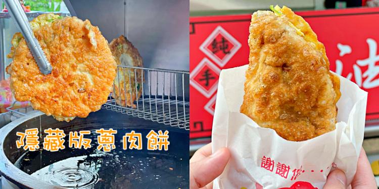 【台南美食】東區超隱藏版的蔥肉餅!吃完一塊還想再吃一塊!《原牛車園蔥肉餅》|台南小吃| |東區下午茶| |台灣小吃|