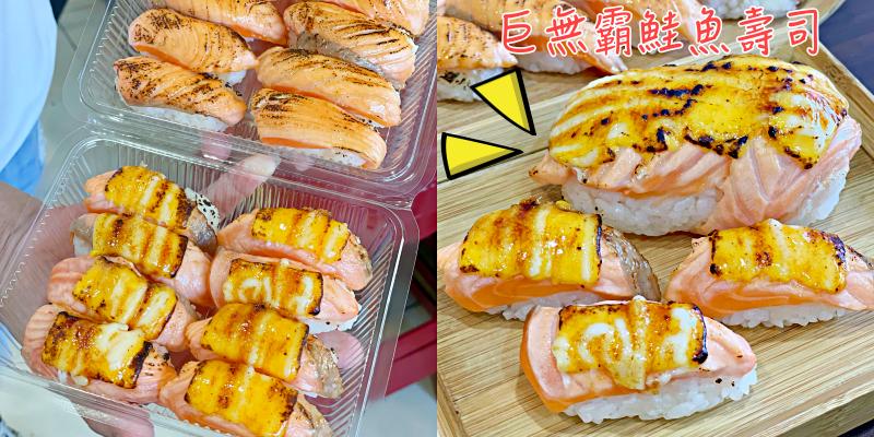 【台南美食】炙燒鮭魚一貫只要15元銅板價!新品報報巨無霸炙燒鮭魚壽司太豪華!《凱師傅握壽司專賣店》 |崑山科技大學| |台南小吃|