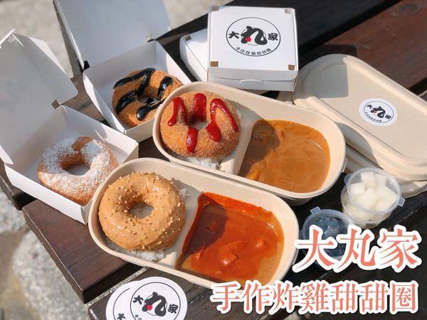 【台南美食-中西區】  新光三越   台南咖哩   炸雞甜甜圈  《大丸家-手作炸雞甜甜圈》推出外帶餐盒一起野餐去吧!