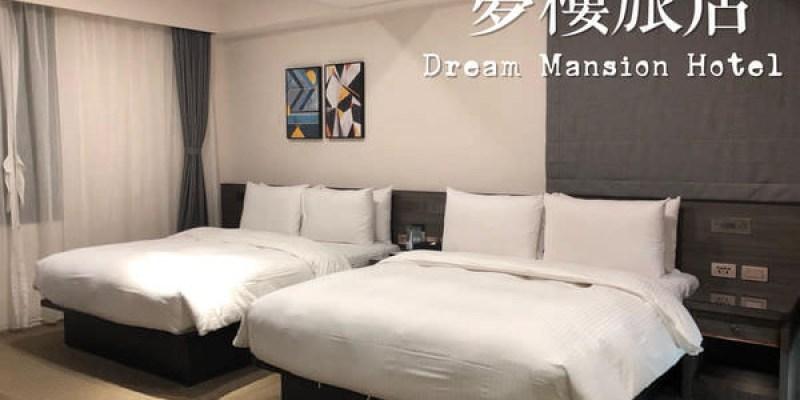 【台中住宿-西屯區】|台中住宿| |逢甲住宿| 《夢樓旅店 Dream Mansion Hotel》全台灣最新潮無人智能旅店,機器人送餐真有趣!