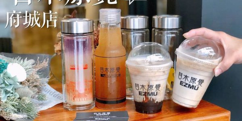 【台南美食-中西區】 |台南飲品| |新美街美食| |健康飲品| 質感風茶飲店《目木原覺 府城店》各種環保玻璃杯超美麗!