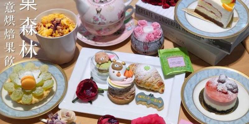 【高雄美食-楠梓區】 |高雄甜點| |楠梓甜點| |手作甜點| 《果菓森林·創意烘焙果飲》超可愛手作甜點就在果菓森林
