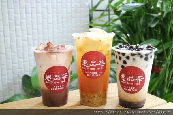 【台南美食-東區】 台南咖啡   台南飲品   波霸鲜奶  《惠品茶》推薦招牌金鑽水果茶!!!