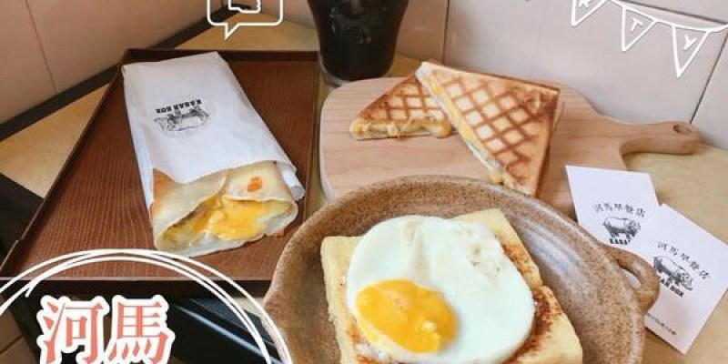 【台南美食-南區】 |台南早午餐| |台南早餐| 巷弄內的美味早餐《 KABAR BOX 河馬早餐店》!!!