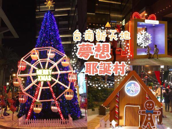【台南景點-中西區】|新光三越| |台南小西門| 跟著愛麗絲一起到新天地小西門《夢想耶誕村》度過幸福的聖誕節吧!!!
